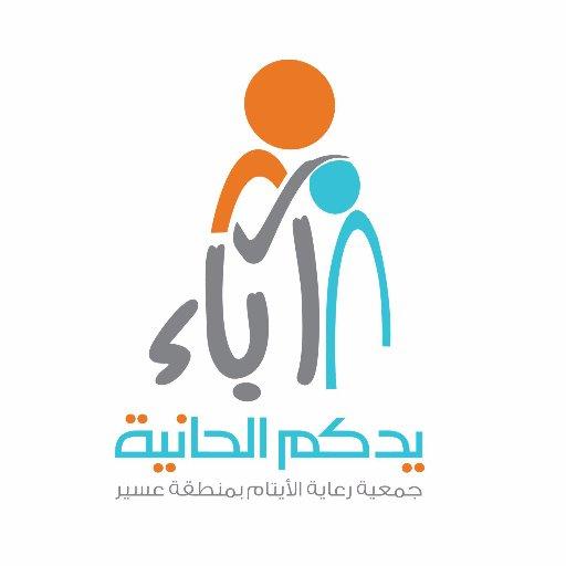 جمعية حفظ النعمة بمنطفة عسير